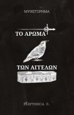 The Perfume Of Angels από feyrele