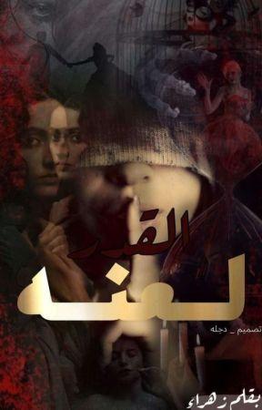 لعنه القدر  by zahra_haedar
