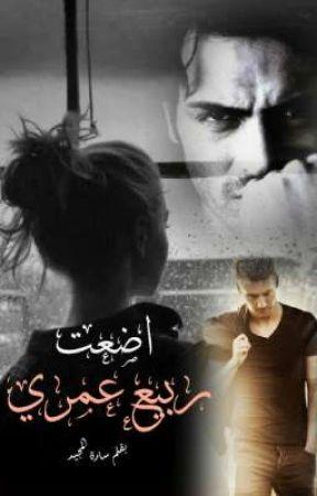 اعادة نشر قصة ( اضعت ربيع عمري ) by sarahalmajid
