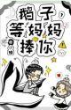✨ 鹅子,等妈妈捧你 ✨ by Sxyvixen97
