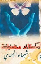 """أصفاد مخملية الجزء الثاني من """"حصونه المُهلكة"""" و """"لهيب الهوى"""" by shaimaaElgendy123"""