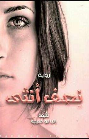 نصف أنثى     بقلمي رانيا ابو خديجة by RaniaAboKhadiga