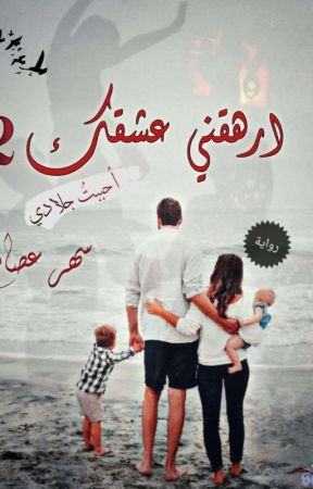 ارهقني عشقك ( احببت جلادي )  by saharessam345