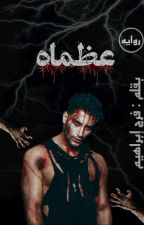 """روايه عظماه """" الجزء الثاني من روايه عشق أمير الجان """" by FFEERROO"""