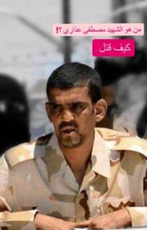 كيف قتل الشهيد مصطفى عذاري  by amrosh_1300