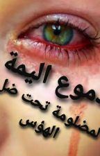 دموع اليمة لمضلومة تحت ضل الهؤس (رواية عراقية ) by 123468yjc68690
