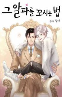 How To Chase An Alpha (Webtoon) Tr cover