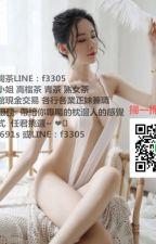 雲熙欲茶園LINE:691s喝茶吃魚,打炮,茶訊,援交,魚訊,一夜情.台灣本土小姐. by yangzishan753
