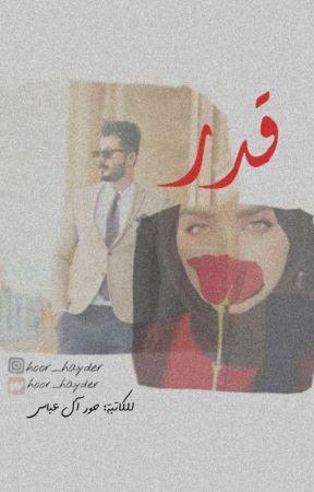 قدر by hoor_hayder