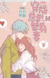 The male lead's substitute wife  ^.^ cover