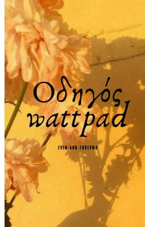 Οδηγός wattpad by ever-and-forever
