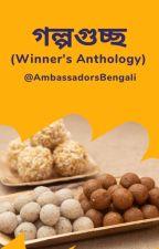 গল্পগুচ্ছ (Winner's Anthology) द्वारा AmbassadorsBengali