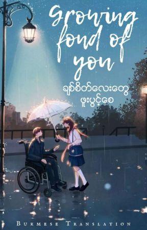 ချစ်စိတ်လေးတွေ ဖူးပွင့်စေ by TaeRa_Pandora