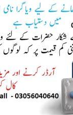 Viagra Tablets 50mg Price In Pakistan - 03056040640 by HerbalShop217