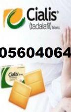 Timing Cialis 5mg Tablet Price In Pakistan - 03003045111 by SanaMalik570