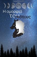 Το γλυκό κορίτσι του σκότους από SweetMaria20