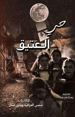 حي العتيق  by Shams__Alnaayily