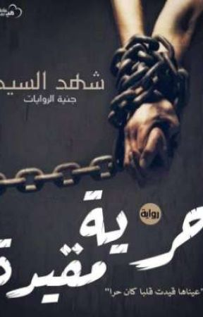 """رواية حرية مقيدة""""شهد السيد """" by ShahdALsayed1"""