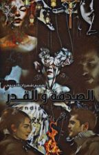 الصدفة و القدر by asal2122