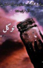 Tawakul द्वारा HadiqaAmna