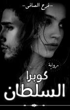 """"""" كوبرا السلطان """" by al5yal"""