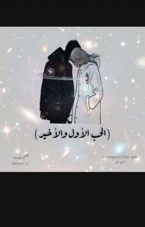 ✨✨(الحُب الأول والأخير)✨✨ by farahQueen738