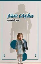 حكايات صغار  by Mansiolla