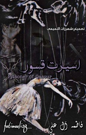 في قـاموس الجـرائم  by fatimaali18_