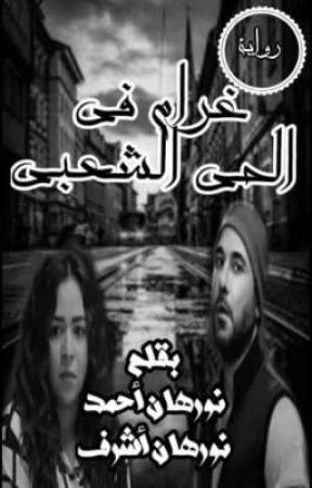 غرام الحي الشعبي  by amira6wagih
