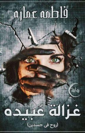 """غــزاله عُبيـده  """"روح فـي جسـدين"""" by FatmaOmara116"""