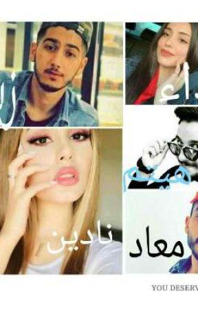 حبيبي_السكرجي by sososw