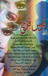 """من يعيد قوس قزح (الجزء 2 من سلسلة وهل للرماد حياة) لِـ""""نرمين نحمد الله"""" cover"""