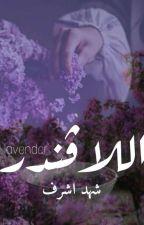 اللاڤندر  by shahdAshraf611