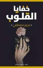 رواية خفايا القلوب بقلم/مريم مصطفى by MariamMostafa813