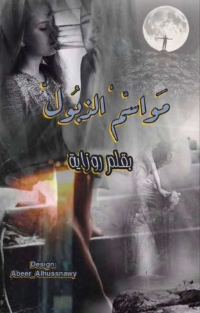 مواسم الذبول by Rozaya1122