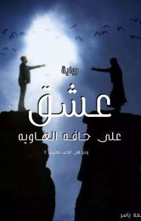عشق علي حافه الهاويه ( ولنا في الحب نصيب 2)  cover