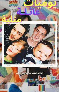 يوميات عائلة مثلية👨🏼⚕👨🏻💻 cover