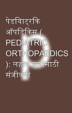 पेडियाट्रिक ऑपिडिक्स ( PEDIATRIC ORTHOPAEDICS ): लहान मुलांसाठी संजीवनी by panortho123