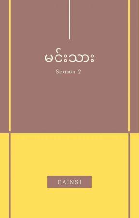 မင္းသား (  မင်းသား)S2 by eainsi23