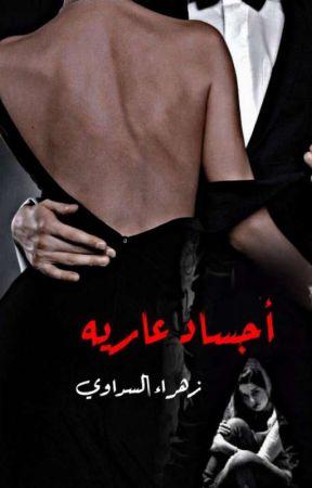 اجساد عاريه  by Zainosa