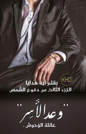 رواية««وعـد الأسـر»» بقلمي/ايـة هدايـا by AyaHedaya