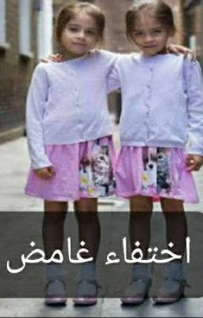 اختفاء غامض by AyaaAbdelroauf