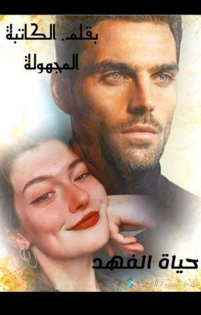 حياة الفهد (قيد التعديل)  by user13658462