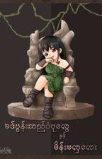 အလှလေး ရှောင်မန် Book 5 (645-) by kilulayuu121