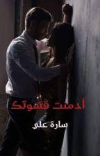 ادمنت قسوتك  by Sarah_Ali97