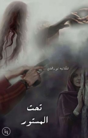 تحت المستور by NOOR_HANa