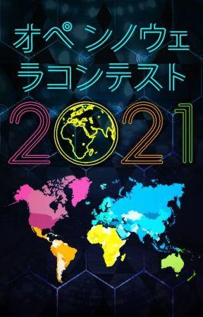 Open Novella Contest 2021 オぺ ンノウェラコンテスト2021 by AmbassadorsJP