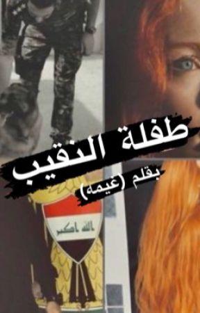 طفلة النقيب by Nabaadil_18