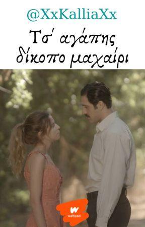 Τσ' αγάπης δίκοπο μαχαίρι by XxKalliaXx