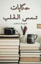 حكايات تمس القلب by mariam972004